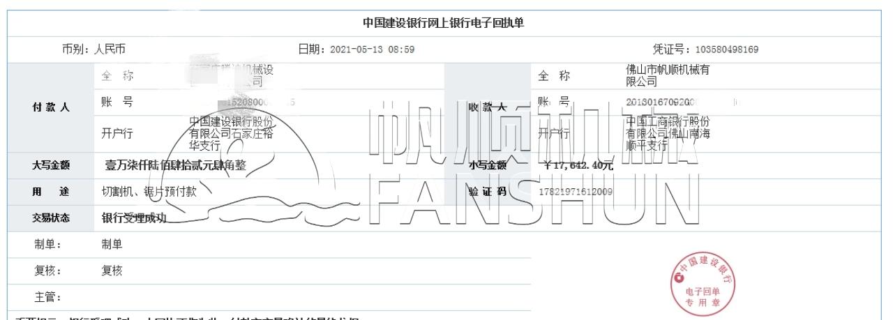 uploads/fanshun.net.cn/images/16314676412944.jpg